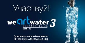 Открыт конкурс We Art Water