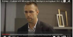 Возможности мебели Former.<br>Видео с i Saloni WorldWide Moscow  2015