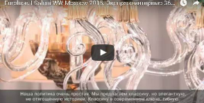 Классика вне времени Euroluce Lampadari. <br>Видео с i Saloni WorldWide Moscow 2015