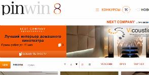NEXT COMPANY запускает конкурс на PinWin