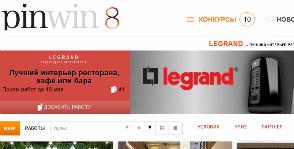 Legrand проводит конкурс