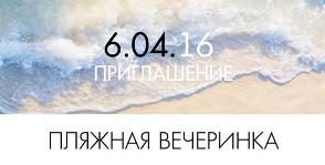Пляжная вечеринка в ARTPLAY