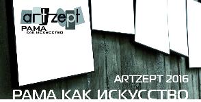 Стартовал конкурс ARTZEPT 2016
