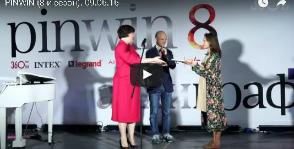 Видео с церемонии PinWin 8 сезона: как это было