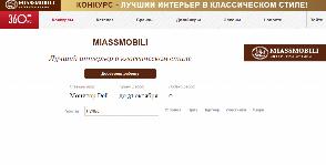 Стартует конкурс от Miassmobili