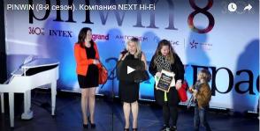 Next Hi-Fi о конкурсе PinWin