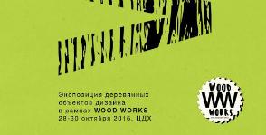 Дизайн-конкурс «Прототипы и разработки» в рамках Wood Works 2