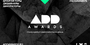 ADD AWARDS 2016 стартовал в сентябре