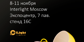 D-Light Company на Interlight Moscow 2016