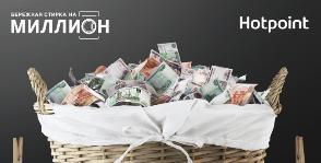 Hotpoint постирал миллион рублей