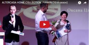 Altercasa находит таланты. <br> Видео с церемонии награждения PinWin-10