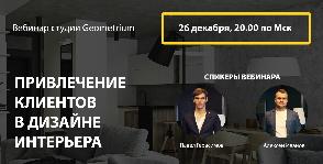 Вебинар студии Geometrium «Привлечение клиентов в дизайне интерьера»