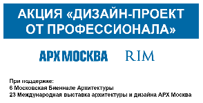 Арх Москва и салон RIM проведут акцию «Дизайн-проект от профессионала»
