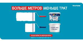 Dulux запускает в России необычную краску