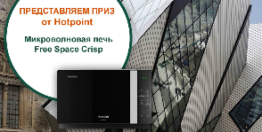 Hotpoint дарит приз победителю фотоконкурса премии PinWin.ru