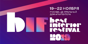 II Всероссийский архитектурныйфестиваль Best Interior Festival