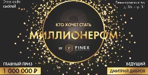 Finex открывает второй сезон серии игр «Кто хочет стать миллионером» с Дмитрием Дибровым