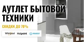 Whirlpool запускает официальный сайт  своего первого аутлета Whirlpool, Hotpoint, Indesit в Москве