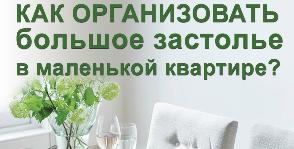 Как организовать большое застолье в маленькой квартире