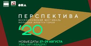 Объявлены новые даты проведения фестиваля «Перспектива»