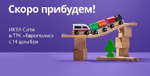 Магазин ИКЕА Сити в ТРК «Европолис» откроется 14 декабря с соблюдением всех мер безопасности