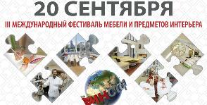 III Международный фестиваль мебели и предметов интерьера в «Твинсторе»