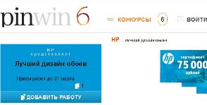 Примите участие в новом конкурсе HP<br> на онлайн-площадке PinWin.ru