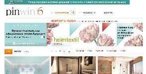 Heimtextil Russia приглашает на конкурс насайте PinWin.ru