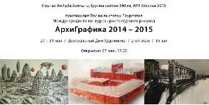«АрхиГрафика» приглашает гостей
