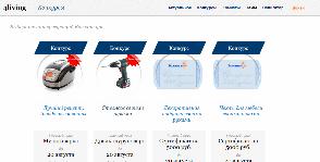 Стартовали новые конкурсы от 4living.ru