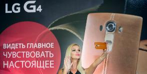 Смартфон LG G4 добрался до России