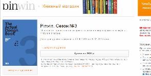 Открылся книжный магазин PinWin