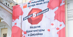 Неделя Дизайна 2015 в Санкт-Петербурге