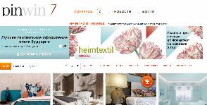 Конкурс Heimtextil Russia продолжается