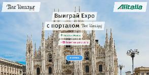 Посольство Италии отправляет в Милан