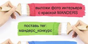 Manders разыгрывает литры краски