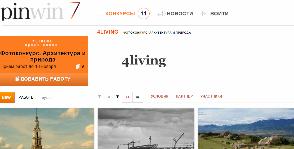 4living.ru устраивает новый фотоконкурс