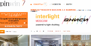 Конкурс от Interlight Moscow на PinWin