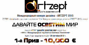 Zepter призывает осветить мир