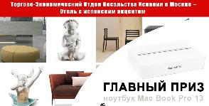 Отель с испанским акцентом. Новый конкурс на PinWin.ru