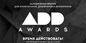 ADD AWARDS ищет таланты